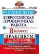 Русский язык 8 кл. Практикум. Всероссийская проверочная работа